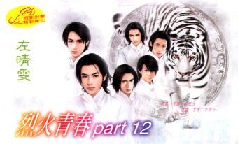 烈火青春part12