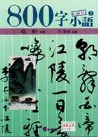 800字小語 7