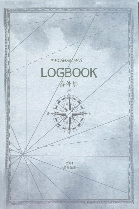 Desharow LOGBOOK 番外集