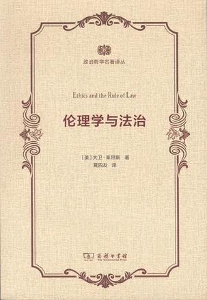 伦理学与法治