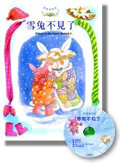 雪兔不見了-歡�...