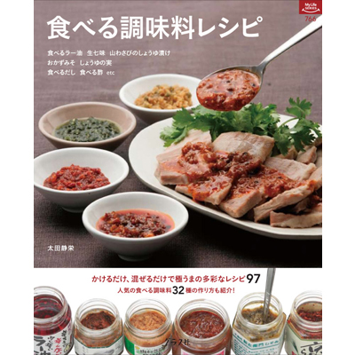食べる調味料レシピ―食べるラー油 生七味 山わさびのしょうゆ漬け おかずみそ しょうゆの実 食べるだ