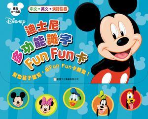 迪士尼多功能識字Fun Fun卡