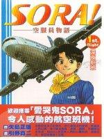 SORA!—空服員物語— 1