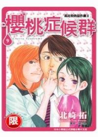 櫻桃症候群 9