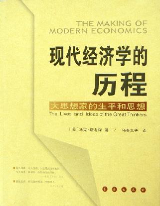 现代经济学的历程