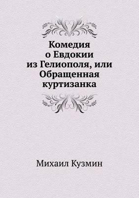 Komediya o Evdokii iz Geliopolya, ili Obraschennaya kurtizanka