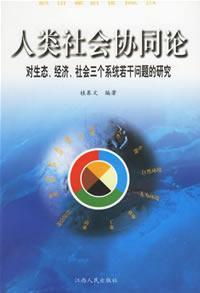 人类社会协同论  对生态、经济、社会三个系统若干问题的研究