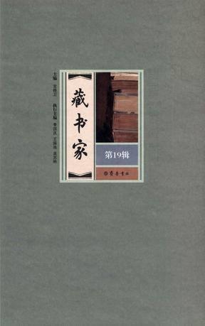 藏书家 (第十九辑)