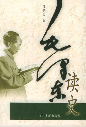 毛澤東讀史