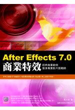 After Effect 7.0 商業特效