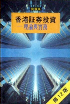 香港証券投資