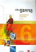 노턴의 컴퓨터개론(6판)(INTRODUCTION TO COMPUTERS)