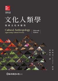 文化人類學