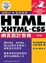HTML、XHTML、CSS網頁設計實務