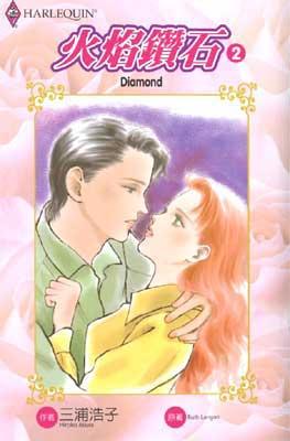 火焰鑽石 Diamond 2