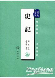 史記─經典隨身讀(全二冊)