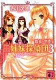 三姉妹探偵団 3