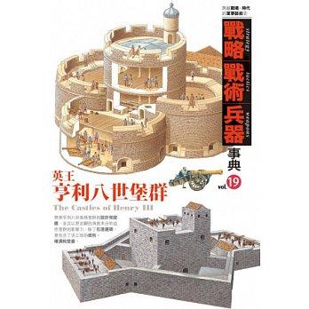 戰略戰術兵器事典 19