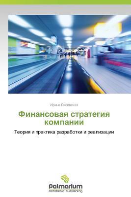 Finansovaya strategiya kompanii