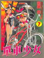 單車少女 7