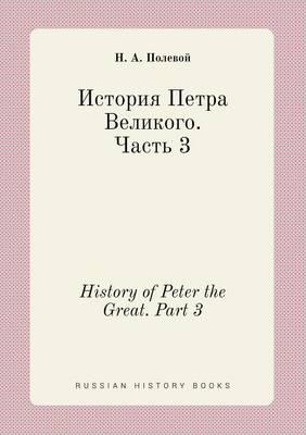 History of Peter the Great. Part 3