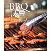BBQ大會