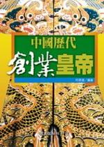 中國歷代創業皇帝