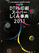 カラー図解 DTPand印刷スーパーしくみ事典 2011年度版