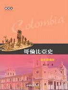 哥倫比亞史