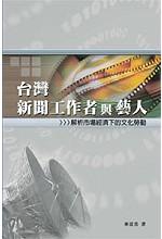 台灣新聞工作者與藝人
