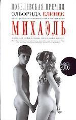 Михаэль: Книга для инфантильных мальчиков и девочек