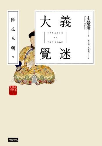 雍正王朝之大義覺迷