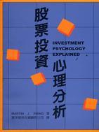 股票投資心理分析