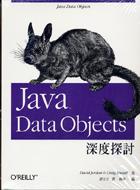 Java Data Object 深度探討