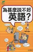 為甚麼說不好英語