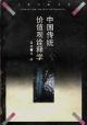 中国传统价值观诠释学