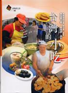 台灣的小吃