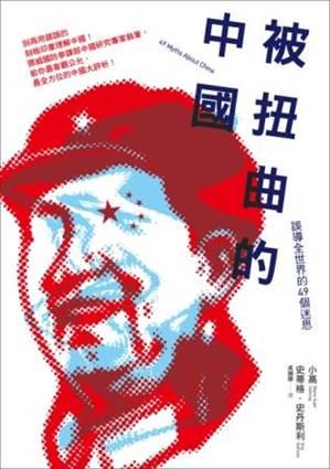 被扭曲的中國