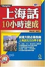 上海話10小時速成