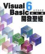 Visual Basic 6-資料庫開發聖經