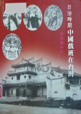 日治時期中國戲班在台灣