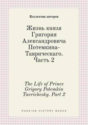 The Life of Prince Grigory Potemkin Tavrichesky. Part 2