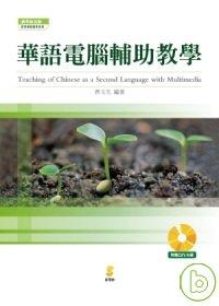 華語電腦輔助教學