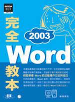 Word 2003完全教本