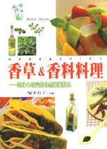 香草&香料料理