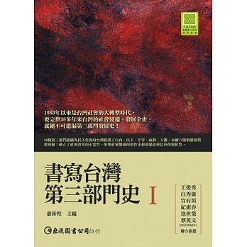 書寫台灣第三部門史 Ⅰ