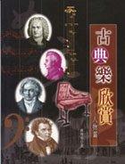 古典音樂欣賞