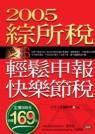 2005綜所稅輕鬆申報.快樂節稅