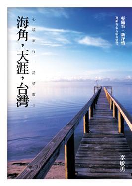 海角,天涯,台灣